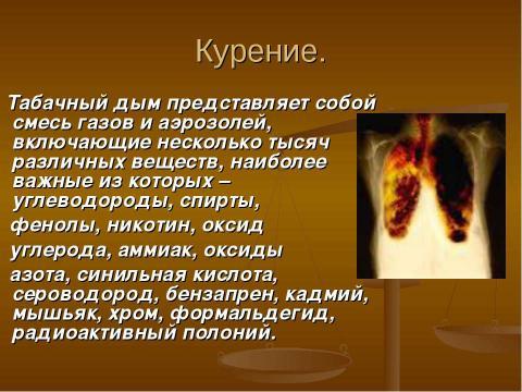 брендом BASK презентация на тему курения термобелья