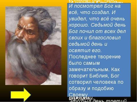 и бог создал для мегадевы стихи или ячеечная