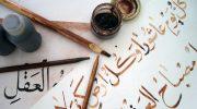 Арабский язык — особенности перевода и грамматики