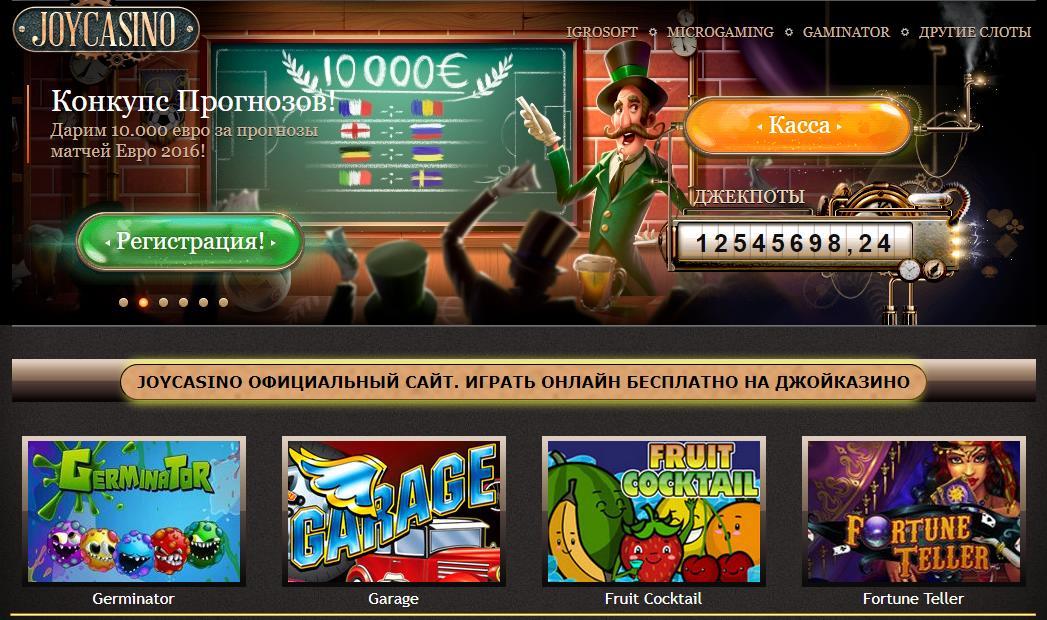 Joycasino официальный сайт и его слоты объявляют бойкот проигрышам!